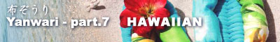健康布ぞうり「やんわりpart.7ハワイアン」