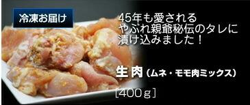 中津からあげ生肉(味付 ムネ・モモ肉ミックス 400g)