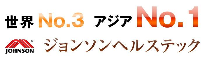 世界no.3 アジアno.1 ジョンソンヘルステック