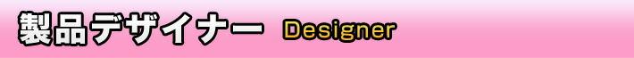 製品デザイナー