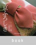 風呂敷の本