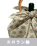 カロラン紬の風呂敷