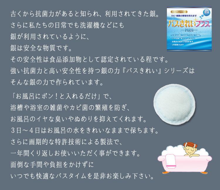 銀イオン説明バスきれいシリーズ