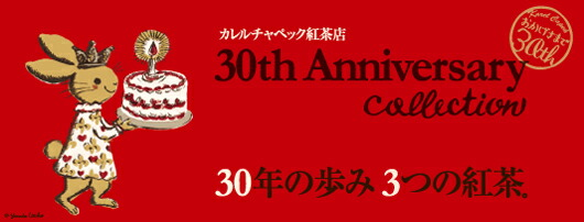 30th anniversary THE KAREL TEA