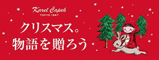 クリスマス 紅茶