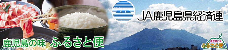JA鹿児島県経済連ふるさと便:鹿児島県特産品