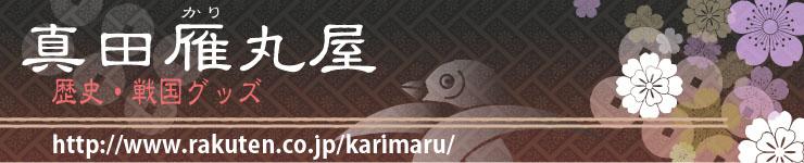 真田雁丸屋:歴史・戦国グッズ
