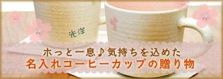 ホっと一息♪気持ちを込めた名入れコーヒーカップの贈り物