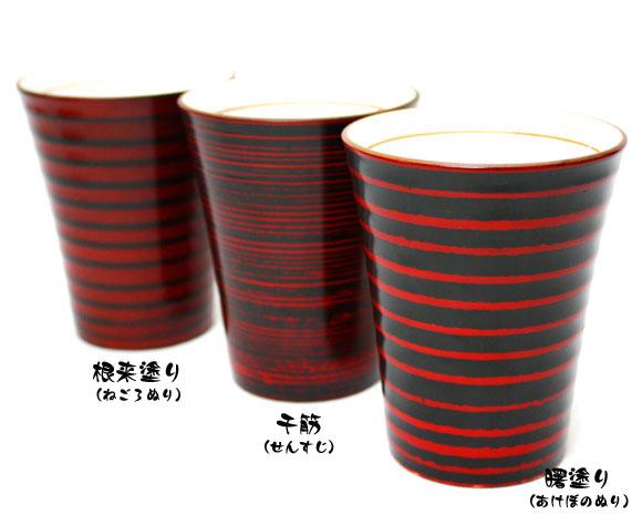 陶器でうるしシリーズ 湯のみ