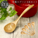 Spoon ball / wood wooden lacquer ware 5 book set / wooden tableware