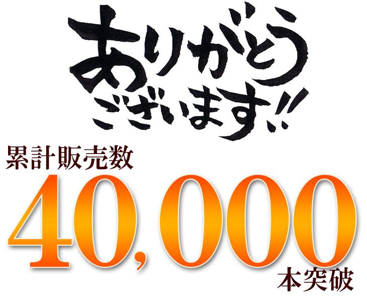 累計販売総数40000本突破