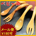 Baby spoon and baby fork 11 cm wooden cutlery (baby / child kids for) / sale / %OFF// wooden kitchen /fs3gm