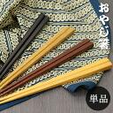 Chopsticks: father chopsticks thick 3 species: 24.5 cm where corner men's chopsticks ( thicker / longer ) ( to the marriage celebration / wedding gifts / family presents popular / ) / sale / %OFF// wooden kitchen /fs3gm