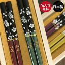 Name put gift chopsticks + Tung [cherry blossom beauty > Tung into pairs two set couple chopsticks name into / name put free domestic / / silver cherry blossom wedding anniversary /