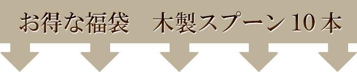 お得な福袋木製スプーン10本