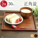"Tray tray wooden ""square basin: 30 × 30 cm Bon [single] / / sale / %OFF// wooden kitchen /fs3gm for business"