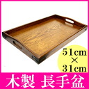 ★A ★ long distance tray (with metal fittings) 51cm tray wooden tray during the time-limited 100 yen coupon distribution, tray woodenness, a tray tray, tray woodenness, a tray, it is woodenness, tray North Europe, a tray cafe, tray duties use boom