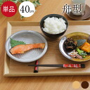 Bon wooden tray length corner basin [kaiseki-Zen / boat-shaped / large: 40 x 30 cm [single] serving platters / trays to commercial / sale / %OFF// wooden kitchen /fs3gm
