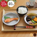 Bon wooden tray length corner basin [kaiseki-Zen / boat-shaped / large: 40 x 30 cm [set of 10] also serving platters and trays to commercial (ranking regulars /) / sale / %OFF// wooden kitchen /fs3gm