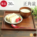"★ 500 yen coupon distribution during ★ tray tray wooden ""square basin] 30 x 30 cm [single] Bon / tray new year's osechi / NABE / sale %OFF// wooden kitchen /fs3gm"