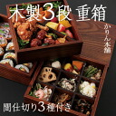 With nest 3-stage [dividers of 3: eyes sliding 6.5 inch lunch box and 3-stage boxes and dividers / athletic fashion cute / modern / three-stage / outlets / wood / じゅうばこ / new year Bento box lunch box / wooden tableware / athletic /fs3gm