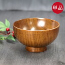 Bowl [capital soup: wooden dipping lacquer wrapping free / rankings / Bowl / Bowl / 50 50% off / / wooden crockery and