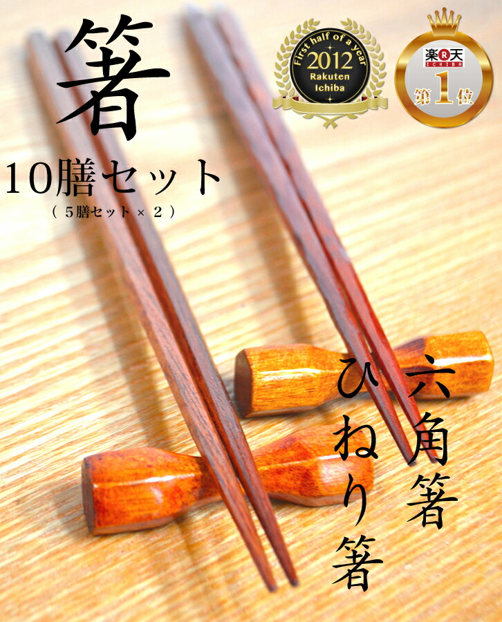 Ten chopsticks (hexagon chopsticks, twist chopsticks) sets