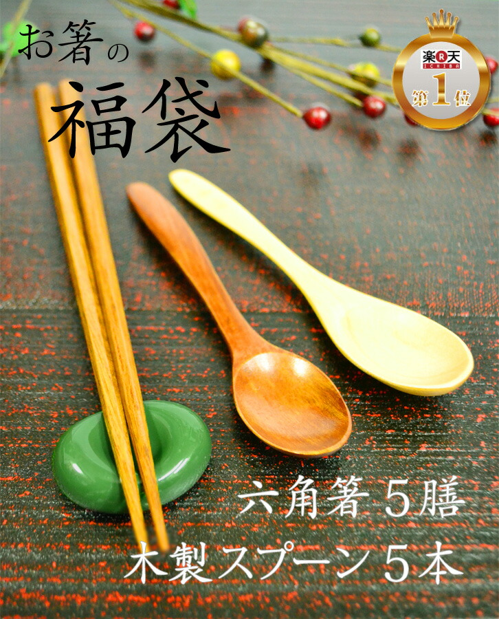 Lucky bag (five five hexagon chopsticks wooden spoons) of chopsticks