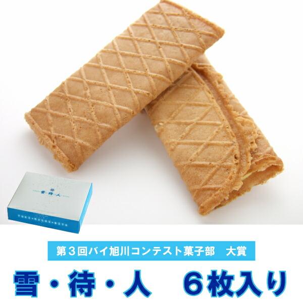 雪待人 雪・待・人 チョコサンドクッキー