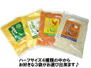 Hokkaido-grown vegetables 100% use easy, convenient and affordable prices! Easy vegetable flakes set
