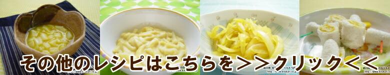 離乳食 レシピ