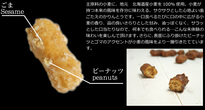 ごま ピーナッツ