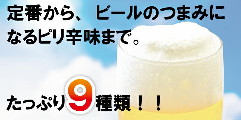 ビール つまみ