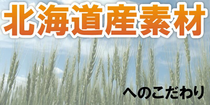 北海道産素材