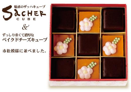 わたしのお菓子箱 果子乃季『豪華三段スイーツおせち』みんなで祝う「お正月」にぴったり