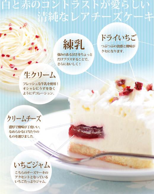 豆乳と苺を使ったやさしいチーズケーキFRARE(フレア)【送料無料】