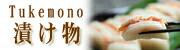 北海道のお漬物