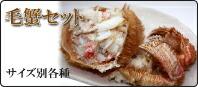 毛蟹セット