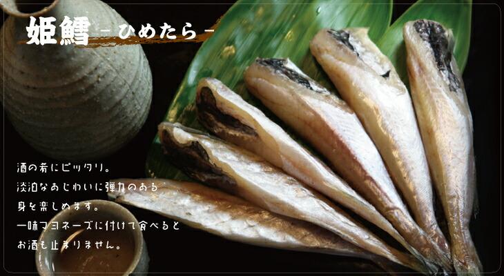 姫鱈-ヒメタラ-