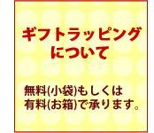 katakanaギフトラッピングについて