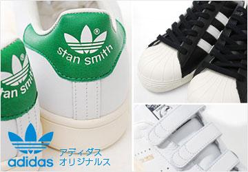 adidas originals/アディダス オリジナルス