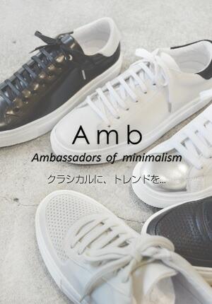 Amb/エーエムビー