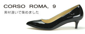 corso roma 9/コルソローマ9