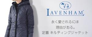 LAVENHAM/ラベンハム