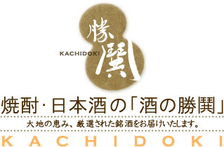 焼酎・日本酒のお店「酒の勝鬨」芋焼酎 販売等