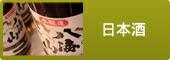 焼酎販売 日本酒の店【酒の勝鬨】の日本酒