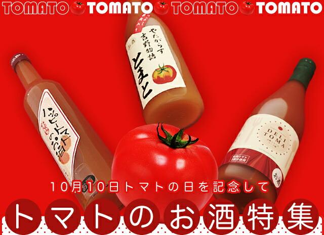 トマトの日を記念してトマト酒特集! 【楽天市場】和のリキュール&gt