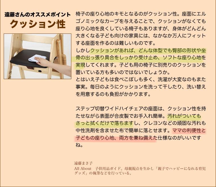 遠藤さんの一押しコメント