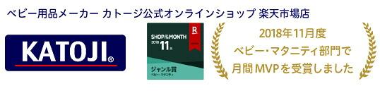 【楽天市場】株式会社カトージがお届けする、ママのためのプレミアムセレクトショップ:katoji-online shop楽天市場店[トップページ]
