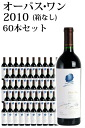[2010] Opus one 750 ml